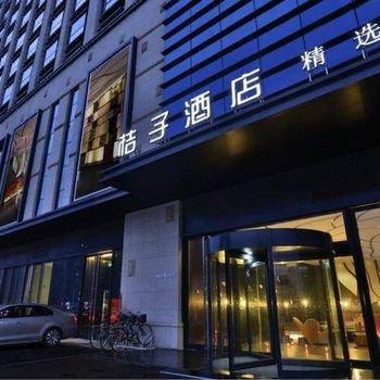 小桔酒店(太原柳巷国贸店)