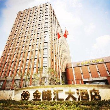 金峰汇金陵酒店