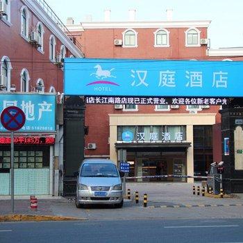汉庭酒店(上海长江南路地铁站店)