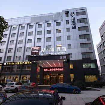 喆啡酒店(合肥中环城繁华大道地铁站店)