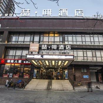 喆啡酒店(北京宋家庄地铁站店)