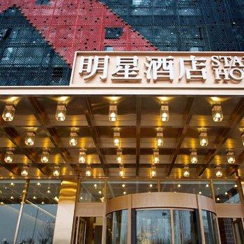 武汉明星酒店