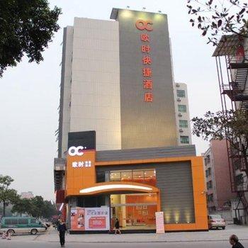 歐時快捷酒店(廣州北站店)