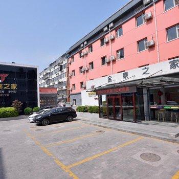 金泰之家酒店(北京西直门店)