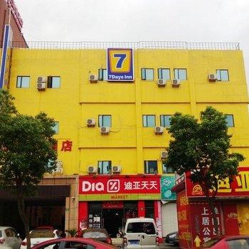 7天連鎖酒店(上海虹梅南路店)