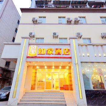 如家酒店(武汉二七路徐州新村轻轨站店)