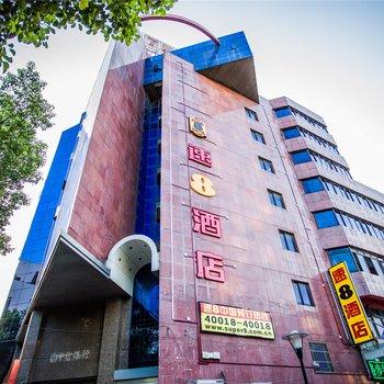速8酒店(昆山人民路步行街店)
