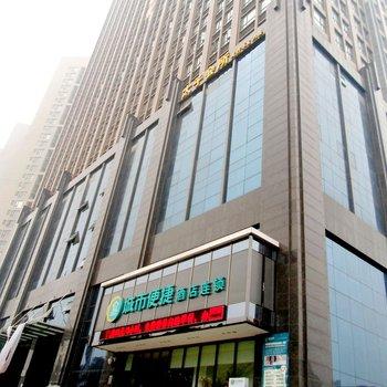 城市便捷酒店(武汉汉阳三角湖地铁站店)