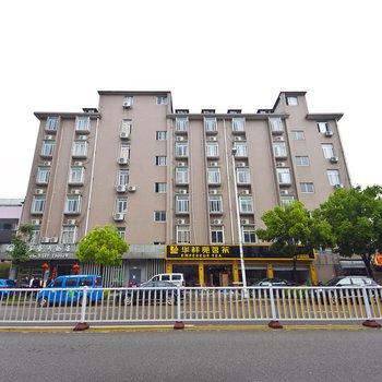 福州金百合大酒店