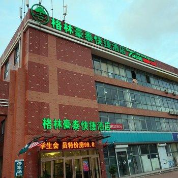 格林豪泰(青島開發區山東科技大學店)
