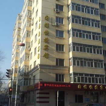 哈尔滨国煤快捷宾馆