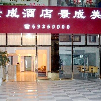 景成酒店(成都犀浦地铁口店)