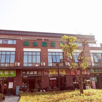 苏州山水庭宾馆
