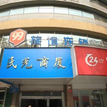 99旅馆连锁(成都营门口店)