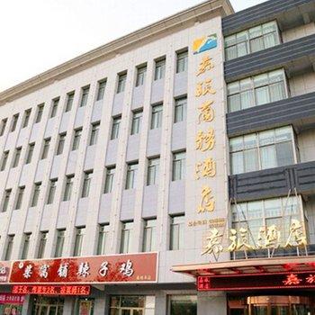 嘉峪关嘉旅商务酒店