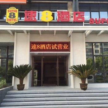 速8酒店(杭州石橋半山店)