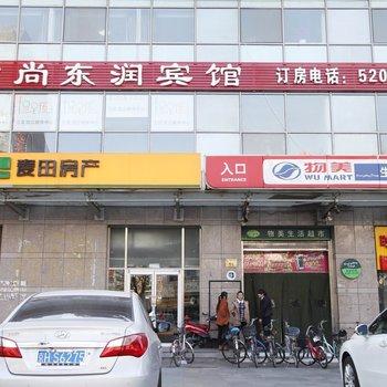 北京时尚东润快捷酒店