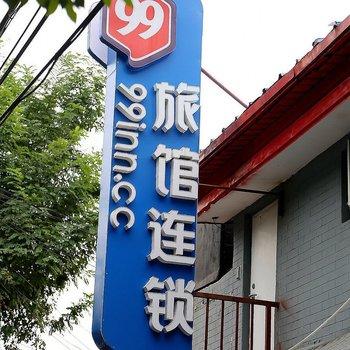 99旅館連鎖(北京王府井燈市口地鐵站店)