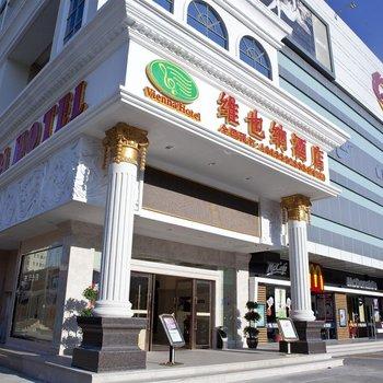 維也納酒店(深圳坂田華為地鐵站店)