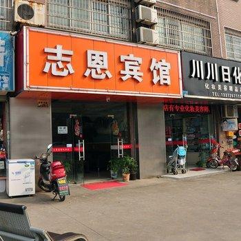 杭州志恩宾馆