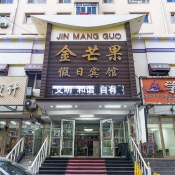 金芒果假日宾馆(哈尔滨中山路店)