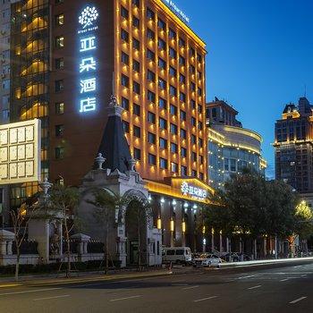 哈尔滨中央大街友谊路亚朵酒店
