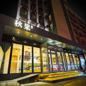 秋果酒店(北京西直门交通大学店)