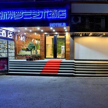 新紫罗兰艺术酒店(杭州西湖银泰店)