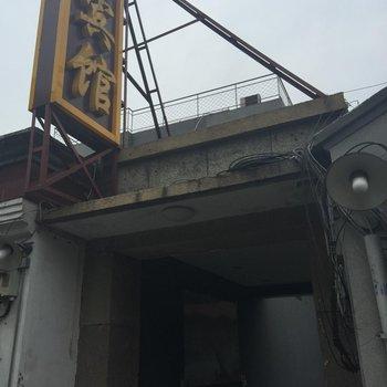 前门宾馆(北京前门大栅栏店)