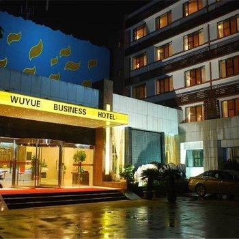 济南五岳商务酒店