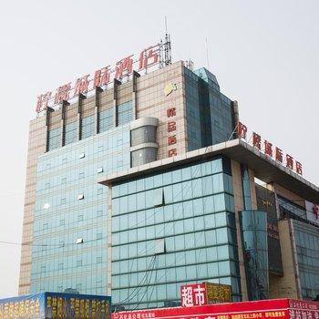 邹城柠檬城际酒店