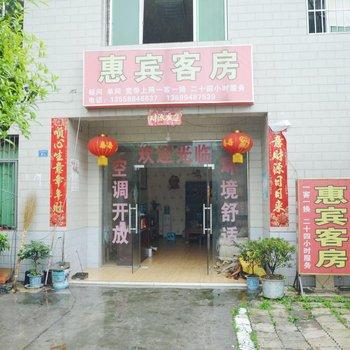 成都温江惠宾客房