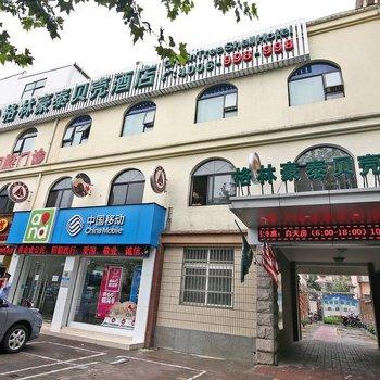 格林豪泰(上海南站羅香路店)
