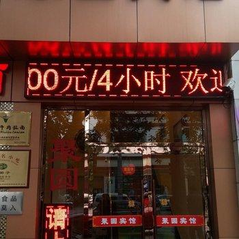 北京聚圆宾馆