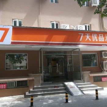 7天優品酒店(北京東直門機場快軌站店)