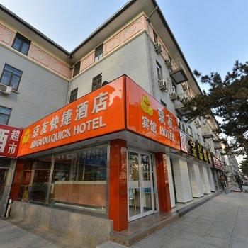 北京京友快捷酒店