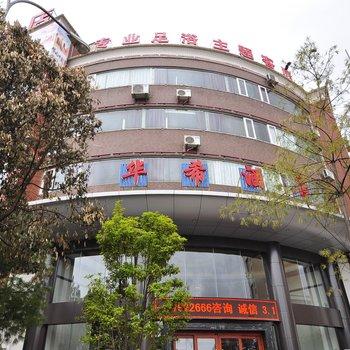 嵩明华希酒店