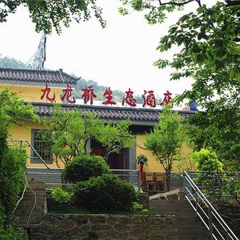 连云港九龙桥生态酒店