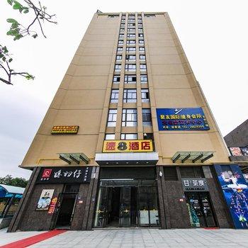 速8酒店(福州長樂機場漳港店)