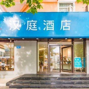 汉庭酒店(连云港苏宁广场店)