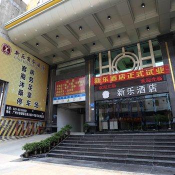 廣州新樂商務酒店