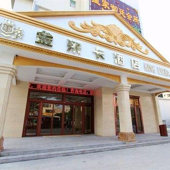 深圳金萊卡酒店
