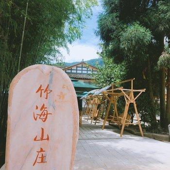 天台山竹海山庄