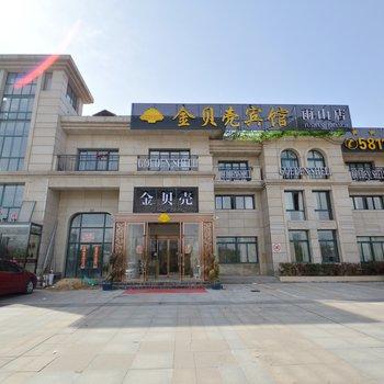 南京金贝壳宾馆