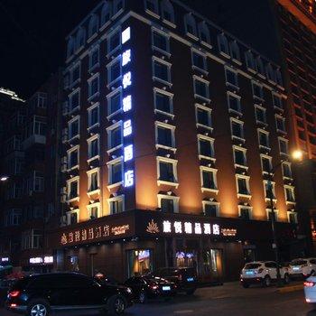 旅悦精品酒店(哈尔滨中央大街店)