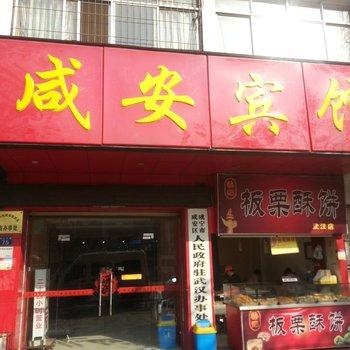 武汉咸安宾馆