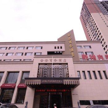 黑龙江金谷商务酒店