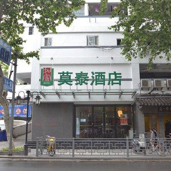 莫泰168(南京夫子廟地鐵站平江府路店)