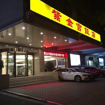 北京紫金宮飯店