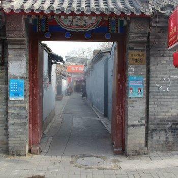 布丁酒店(北京锣鼓巷后海鼓楼店)